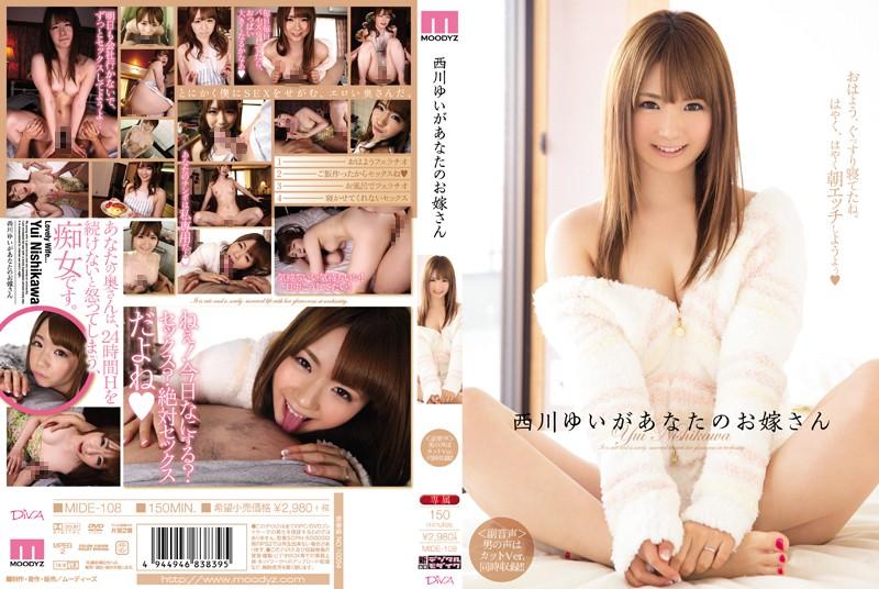 MIDE-108 西川ゆいがあなたのお嫁さん