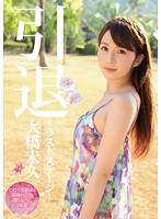 MIDE-139 Oohashi Miku - Last Stage