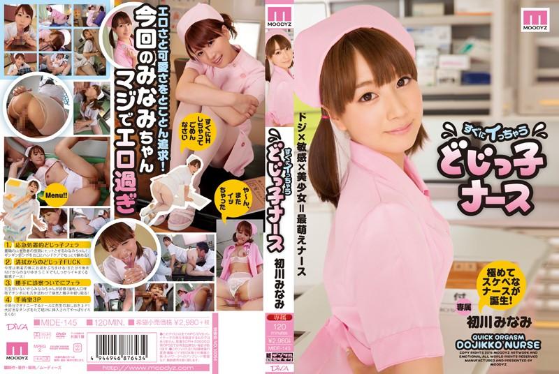 MIDE - 145 Ditz พยาบาล Hatsukawa มินามิถึงโจทันทีกล่าวว่า