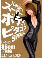 MIDE-154 Konishi Yuu - Super Body Pitakosu Special