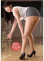 [MIDE-175] Female Teacher In A Tight Skirt Koharu Suzuki