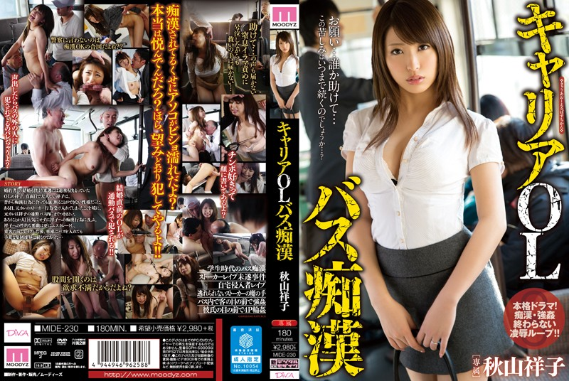 MIDE-230 Career OL Bus Groping Shoko Akiyama