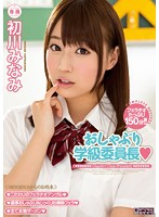 [MIDE-236] Cock-Sucking Class President Minami Hatsukawa