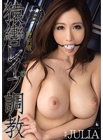 [MIDE-241] Gagged Les ×-flops Torture Special Edition JULIA