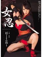 女忍 Hitomi