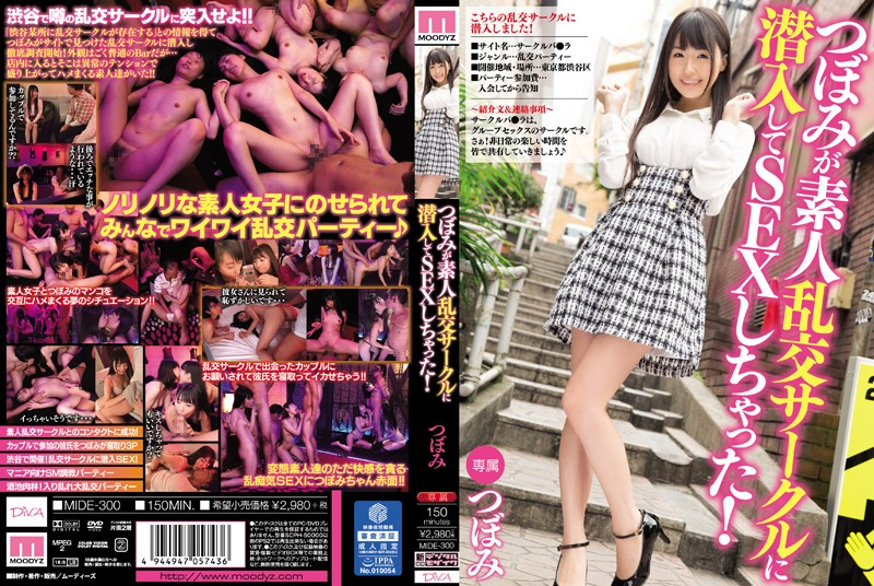 MIDE-300 Buds I've Been SEX To Infiltrate The Amateur Orgy Circle!