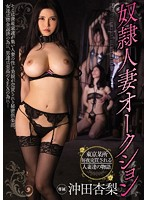 [MIDE-307] Housewife Slave Auction Anri Okita