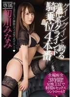 MIDE-333 Evolution Grind Cowgirl Across The Guinguin 4 Production Hatsukawa South