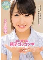 MIDE-364 The First Time Of Sperm Gokkun Sen Saki