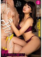 MIDE-386 Nipple Gyun! !Lesbian Couples Nipple Torture Older Sister Shoko Akiyama