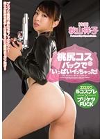 [MIDE-427] Was Chucked Full Said In Peach Kos × Back! Shoko Akiyama