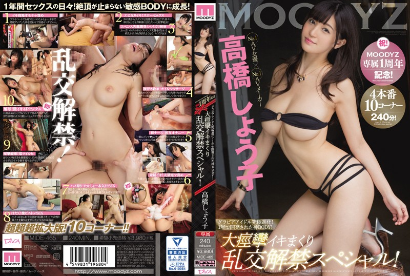[MIDE-465] Gravure idol Ultimate evolution! GOD BODY developed in 1 year! Great Iki convulsion Bargain! Takahashi Shoko