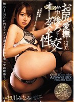 [MIDE-552] Caressing The Ass Always feeling Orgasmic From Behind - Minami Hatsukawa