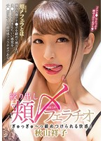 MIDE-569 Pure Pleasant Feeling Tightened!Squeezing Cheek Blowjob Akiyama Shoko