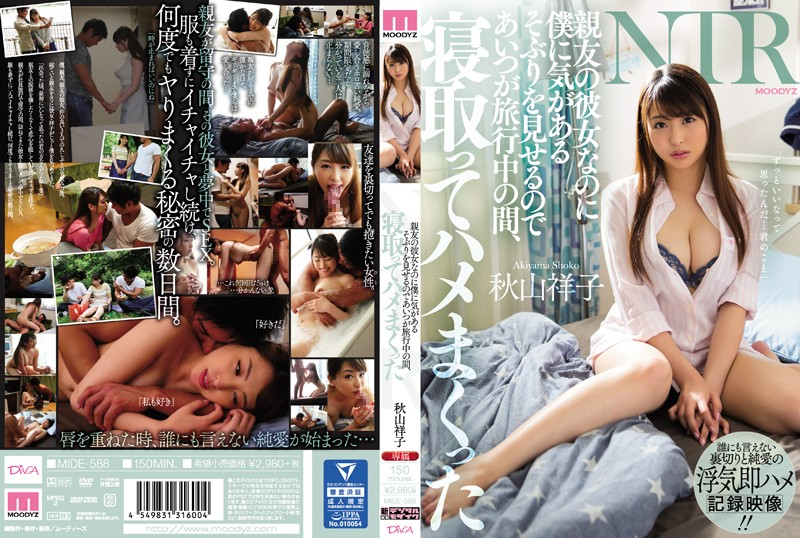 MIDE-588 She Is My Best Friend But She Shows Me A Disturbing Feeling So She Fell Asleep While She Was Traveling Shoko Akiyama