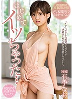 [MIDE-606] I Came For The First Time... Nao Yuki