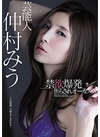MIDE-607 Abstinence Explosion Impatient Orgasm Nakamura Miu