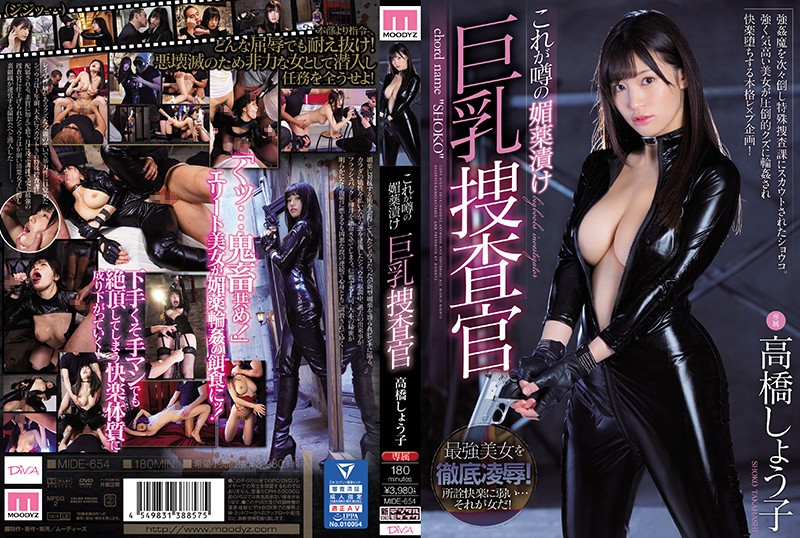 MIDE-654 The Aphrodisiac Of Legend Big Tits Agent Shoko Takahashi