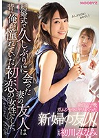 MIDE-697 Groom And A Bride's Friend Who Sprinkled Overnight In Gamshala My Wife's Friend Who Met After A Long Time At The Wedding Was The Woman Of The First Love I Longed For. Hatsukawa Minami