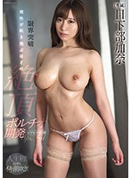 MIDE-712 Katsu Kusakabe Special Climax Portio Development Bikubiku Convulsions Special About Reasons Blow