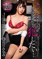 MIDE-720 Younger Female Boss Is Cheeky And Wants To Commit … Minami Hatsukawa