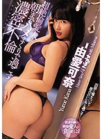 MIDE-723 A Dense Affair With A Super-unequaled Mistress And Spending Her Time Till Morning