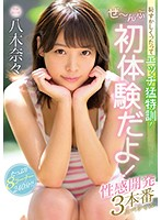 MIDE-724 I'm Embarrassed To Be Trained! It's My First Experience! Erogenous Development 3 Production Special Nana Yagi