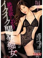 MIDE-745 I Want A Climax Ikuiku Development Slut Aizumi Mizuki