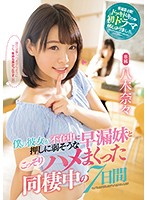 MIDE-751 Seven Days During My Cohabitation With My Premature Ejaculation Sister Who Seems To Be Weakly Pushed In The Absence Of My Nana Yagi