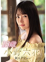 MIDE-770 18-year-old Rikka Ono New Debut