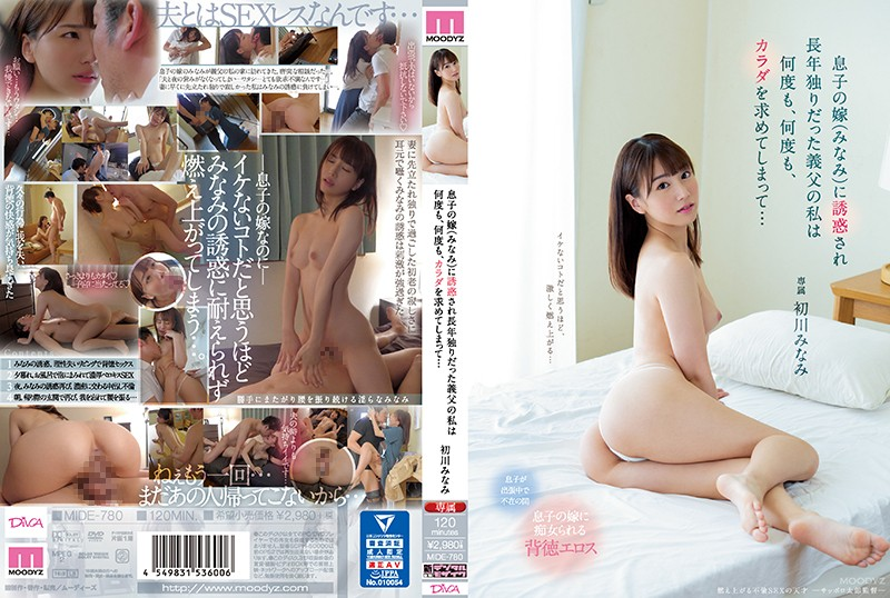 [MIDE-780] Father-in-law Tempted the Son's Wife (minami) After being alone For so Many Years... Minami Hatsukawa