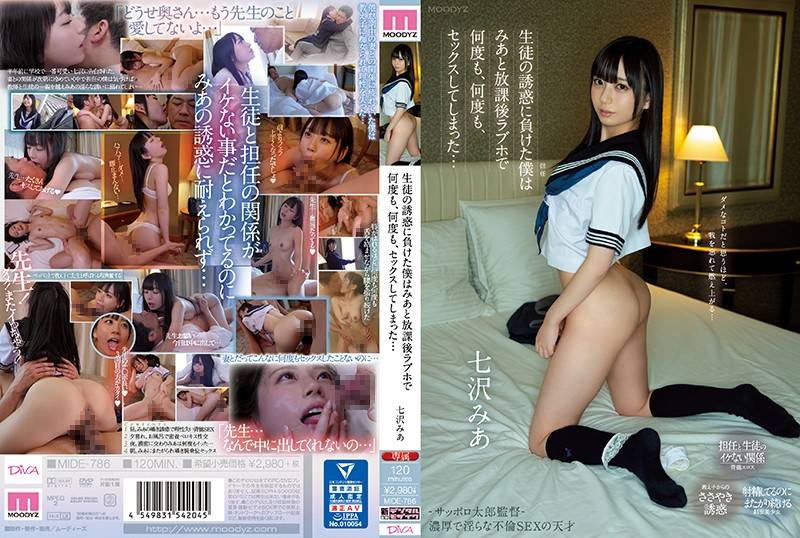 MIDE-786 I Lost The Temptation Of A Student And I Have Sex Many Times And Many Times In Love Ho After School Mia Nanasawa
