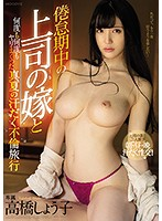 MIDE-814 A Sweaty Adultery Trip In The Midsummer That Sprees Over And Over Again And Again With The Boss Of A Boss During A Fatigue Shoko Takahashi