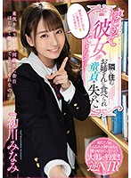 MIDE-817 Although She Was Born For The First Time… She Lost Her Virginity When Eaten By Her Sister Next Door Minami Hatsukawa