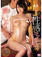[MIDE-827] Bikini Model's Gorgeous Body In The Throes Of Orgasm, Seduced By An Older Man's Erotic Massage Ibuki Aoi