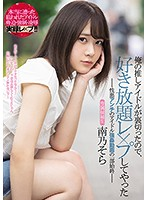 MIDE-844 My Favorite Idol Was Betrayed, So I Did Whatever I Wanted-Idol Strength Of Sexually Evil Anti-The Whole Story Of The Video Sora Minamino