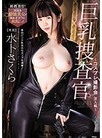 MIDE-848 Big Breasts Investigator-Cosplay Photo Session Infiltration Sakura Miura