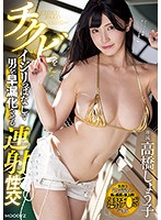MIDE-862 Shoko Takahashi, A Rapid-fire Sexual Intercourse That Makes A Man Premature Ejaculate While Leaving Chikubi