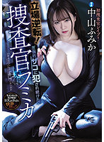 MIDE-973 Reversal Of Position! Investigator Fumika Nakayama Fumika Who Continued To Be Violated By Overwhelming Zako