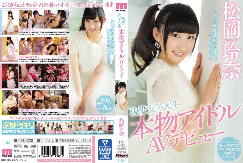 MIFD-006 Active College Student Real Idle AV Debut Rena Matsuoka