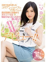 [MIFD-014] Meet So-yeon, Half Korean And Born And Raised In Japan Lately She's Awakened Her Sexual Desires And So Masturbation Is No Longer Enough, And That's Why She's Making Her AV Debut!! So-yeon