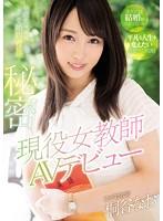 [MIFD-020] A Real Life Female Teacher In Her AV Debut Nao Kiritani