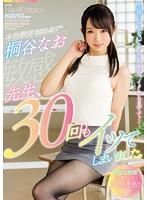 [MIFD-026] Dear Teacher, I've Cum 30 Times Already Nao Kiritani