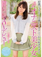 [MIFD-048] 19 Years And 3 Months! A Sexually Frustrated Onanist Who Loves Getting Off Too Much Beautiful College Girl Makes Her Porno Debut Rin Nanahoshi (Alias)