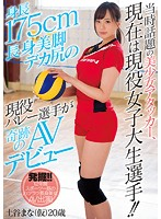 MIFD-057 At That Time, A Popular Girl Attacker, Now An Active Female College Student! !Height 175 Cm Long Legs Legs Deca Ass Active Volleyball Player Is A Miracle AV Debut Tsubaki Tsuchiya (temporary)
