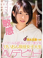 MIFD-062 Shinnita Is So Sensitive Slightly Cool Super Super Slender Beautiful Girl Herself Active Female College Student AV Debut Okamoto Makoto