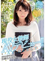 MIFD-064 Active Female Teacher AV Debut! ! Kase Nanaho