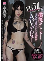 [MIFD-092] (English subbed) A 51cm Waist An Asian Slut With Ultra Beautiful Tattoos On Her Body Makes Her Adult Video Debut - Sui Mizumori