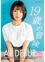MIFD-108 19-year-old Adventure AV DEBUT Erina Oka, A College Girl Who Doesn't Like Time