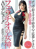 MIFD-115 Beautiful Half-interpretation Secretary Fellatio Goddess AV Debut Who Has Applied Curiosity Because She Likes Ji-Po Too Much! !!